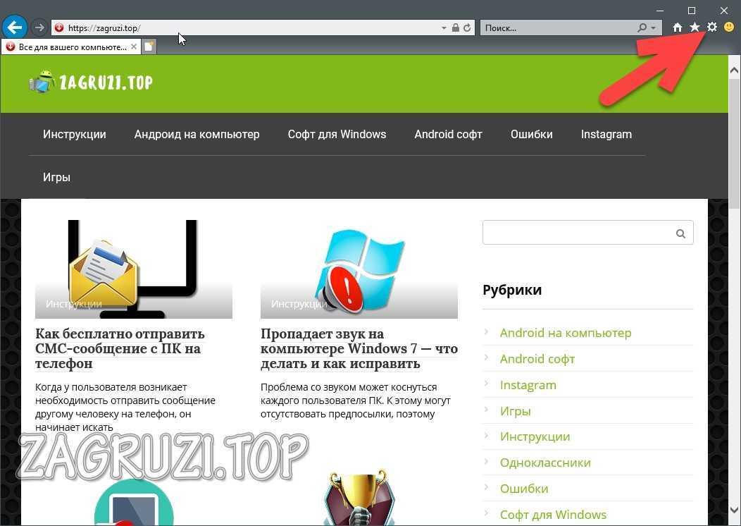 Кнопка настроек Internet Explorer