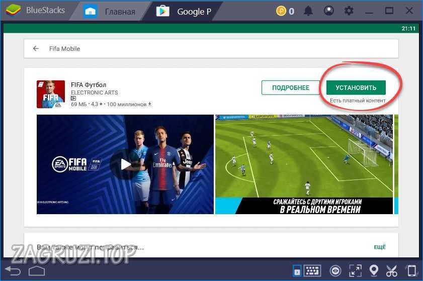 Кнопка установки игры Fifa Mobile для компьютера
