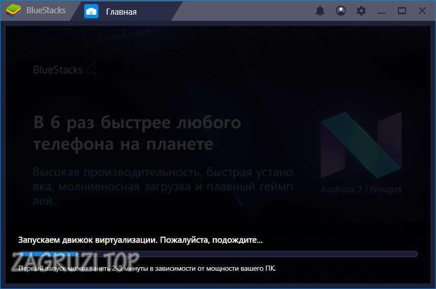 Первый запуск Google Play для ПК