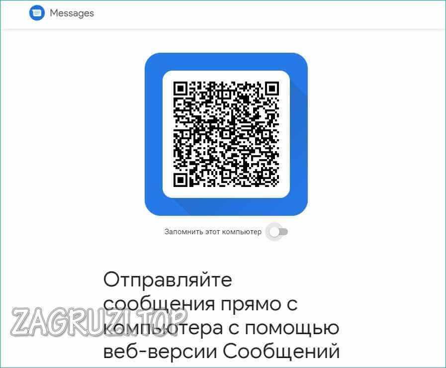QR-код для отправки СМС с компьютера