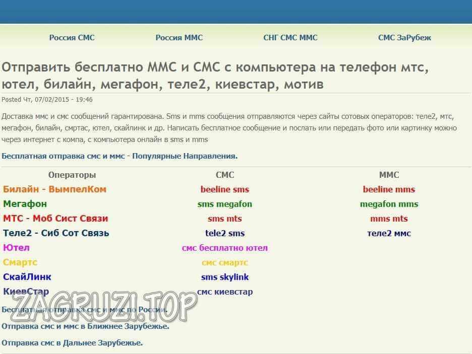Sms-mms-free.ru