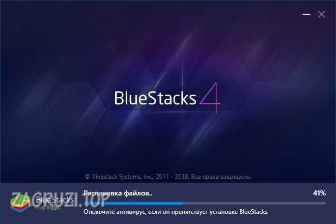 Установка БлюСтакс 4