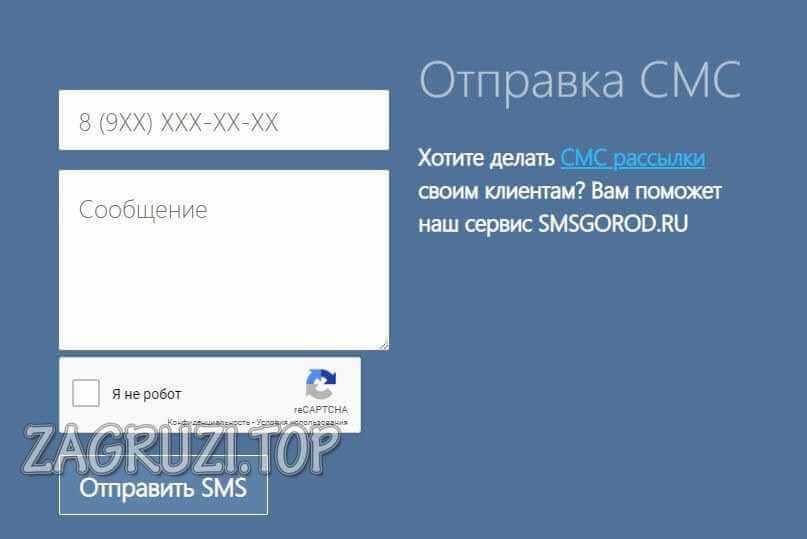 VKSMS.ru