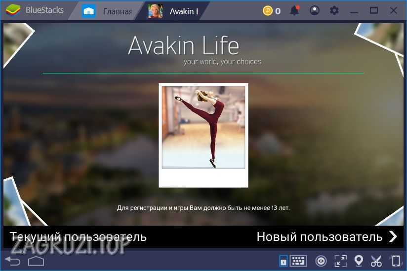 Запуск Avakin Life на ПК