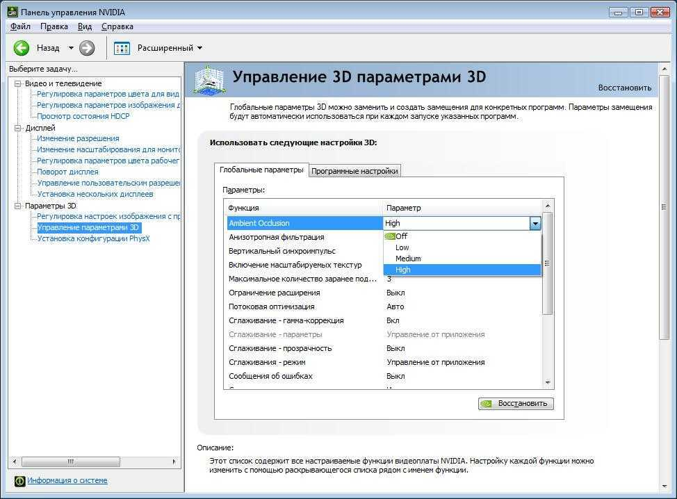 Панель управления NVIDIA для Windows 7