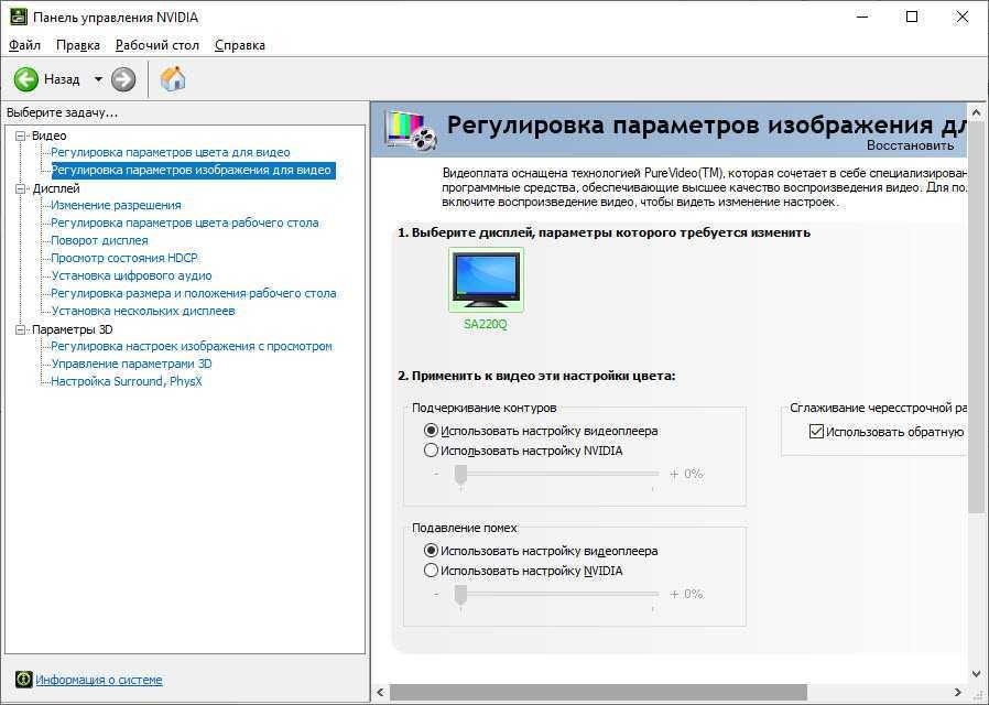 Регулировка параметров изображения для видео