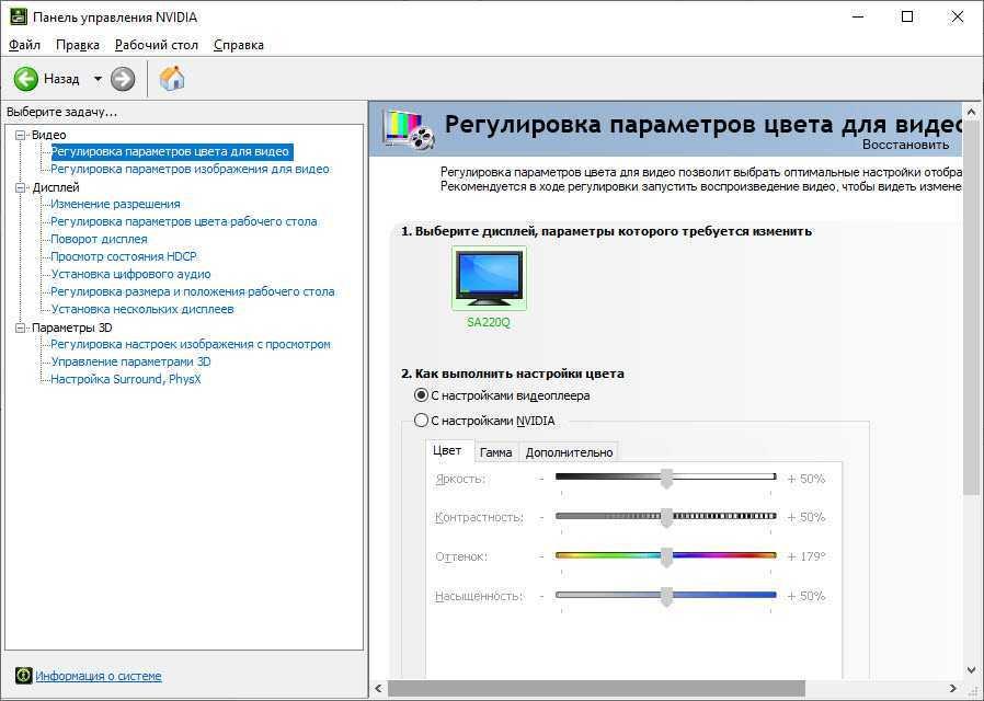 Регулировка параметров видео для цвета