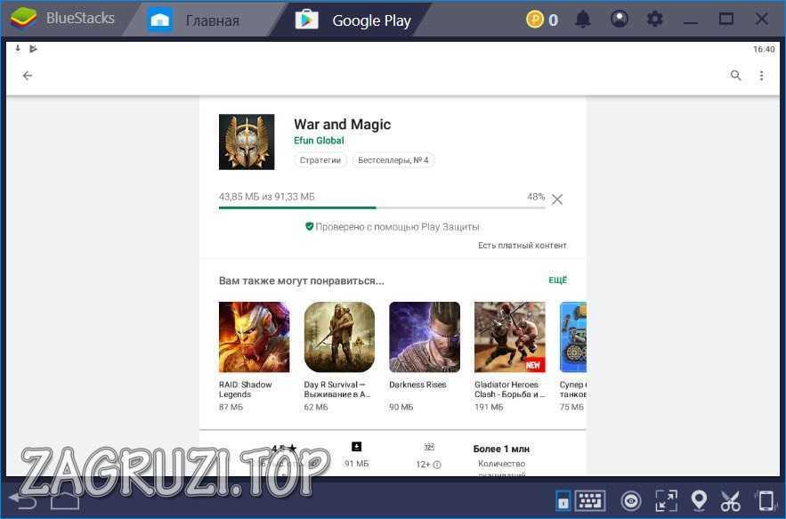 Скачивание War and Magic для ПК
