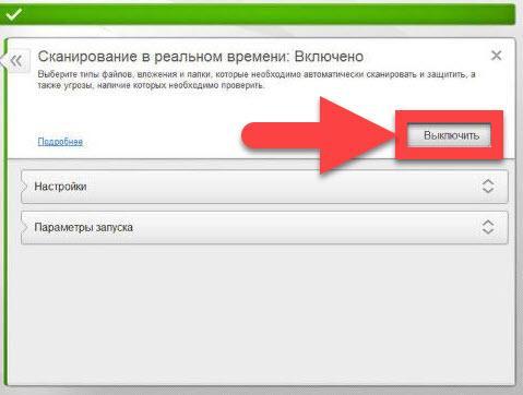 Выключение McAfee на Windows 10