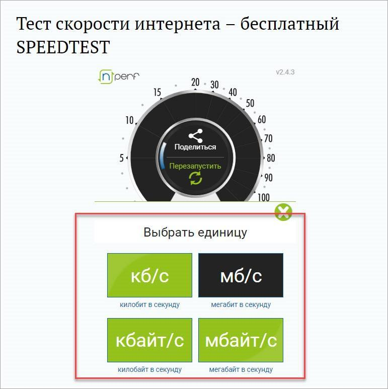 Единицы измерения скорости интернета