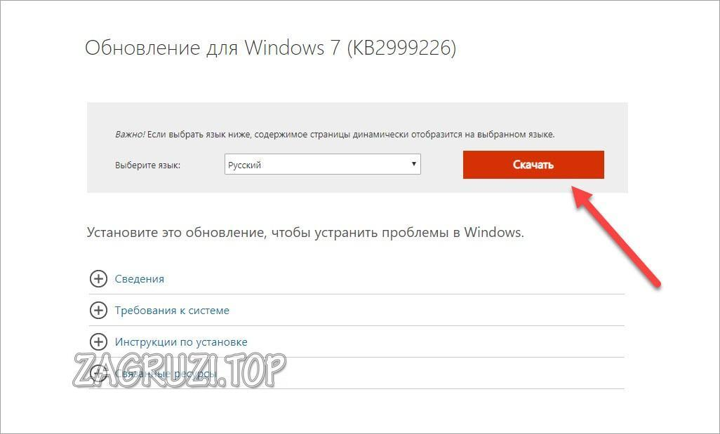 Ошибка Error 0x80240017 Failed to execute MSU package в Windows 7