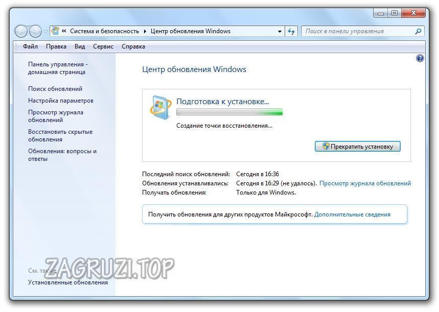 Процесс обновления Windows 7