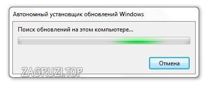 Работа автономного установщика обновлений Windows 7