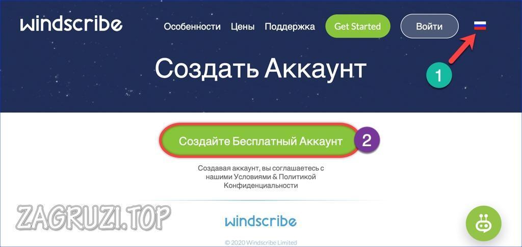 Сайт Windscribe