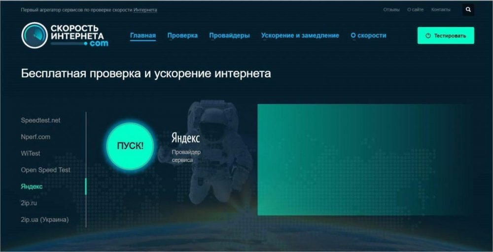 Skorostinterneta.com