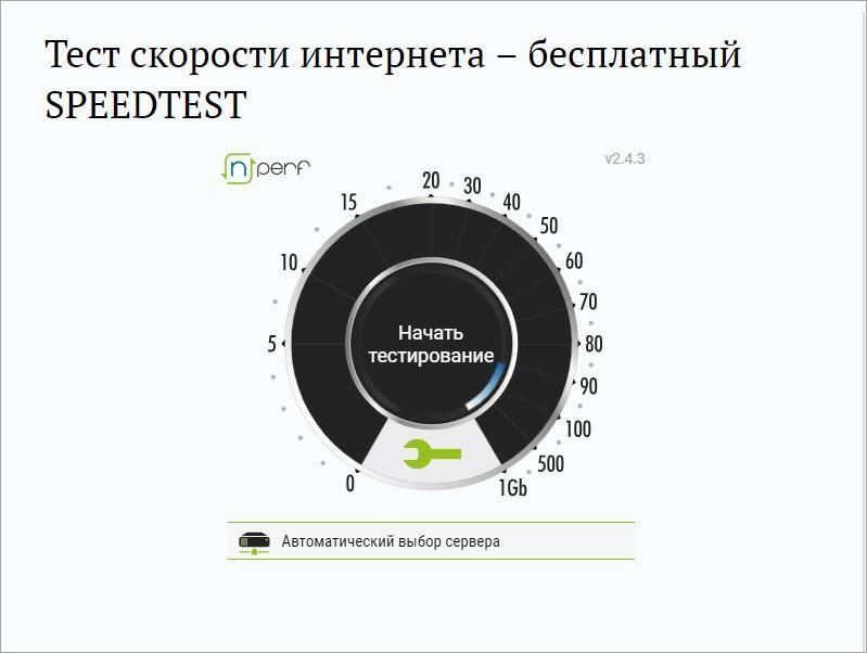 Speedtest.su