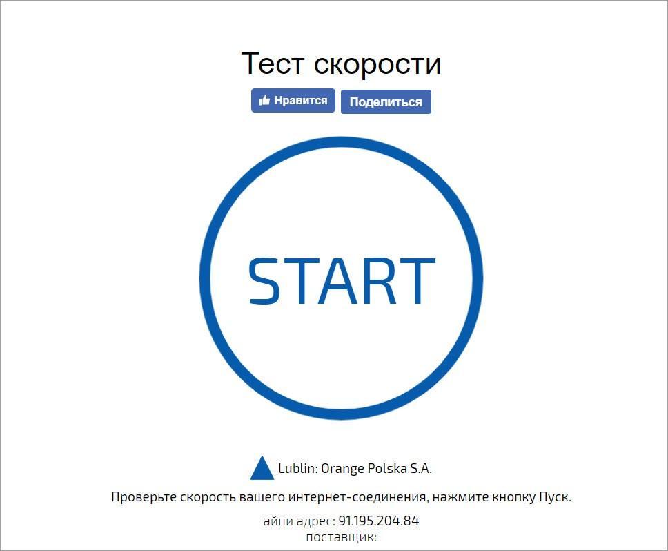 Testskorosti.ru