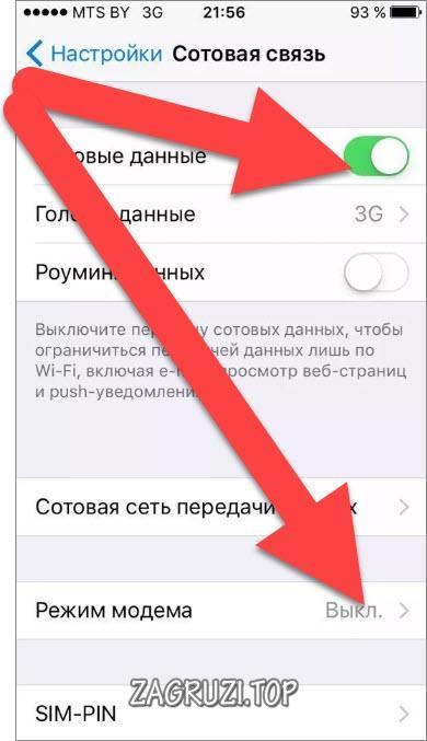 Включение режима модема на iPhone