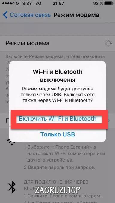 Включение Wi-Fi и Bluetooth