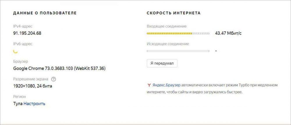 Замер скорости сети через Яндекс.Интернетометр