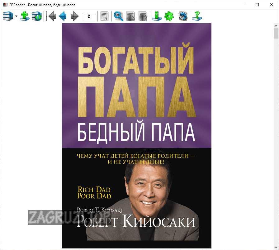 Книга Богатый папа - бедный папа