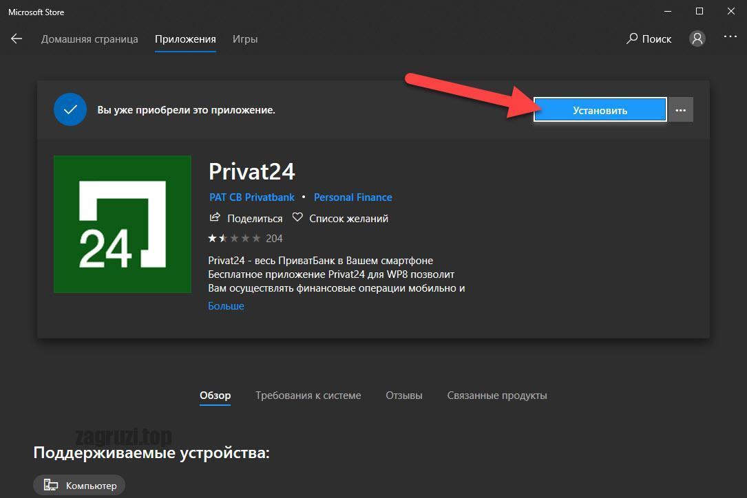 Кнопка установки Приват24 для компьютера