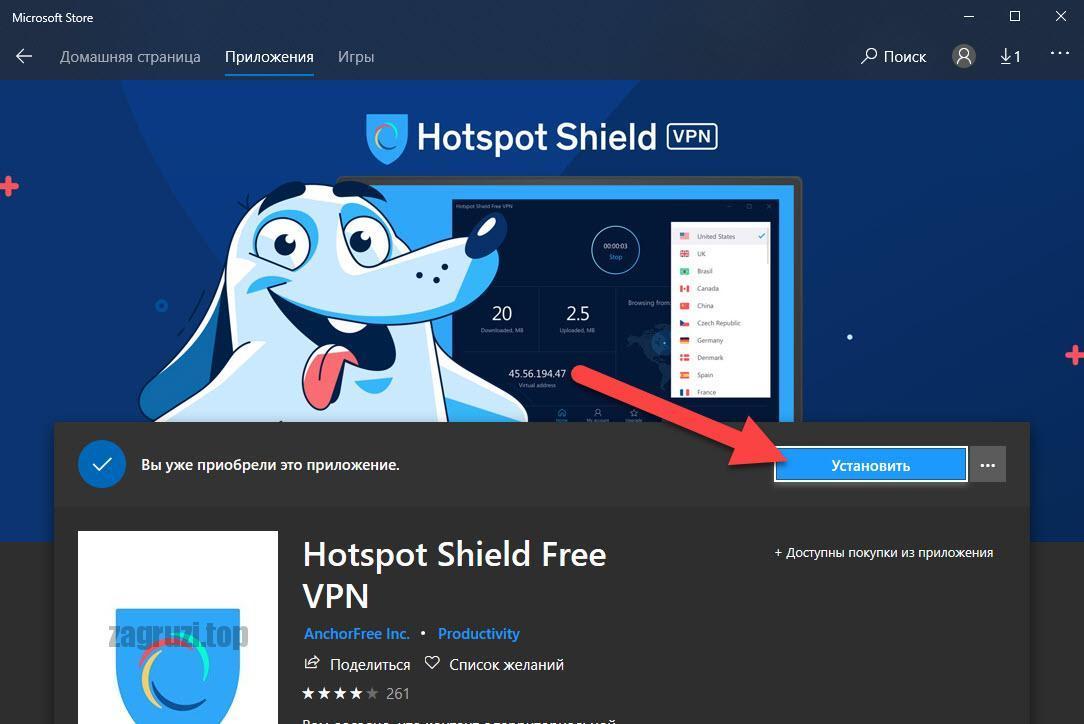 Кнопка установки расширения VPN для Edge