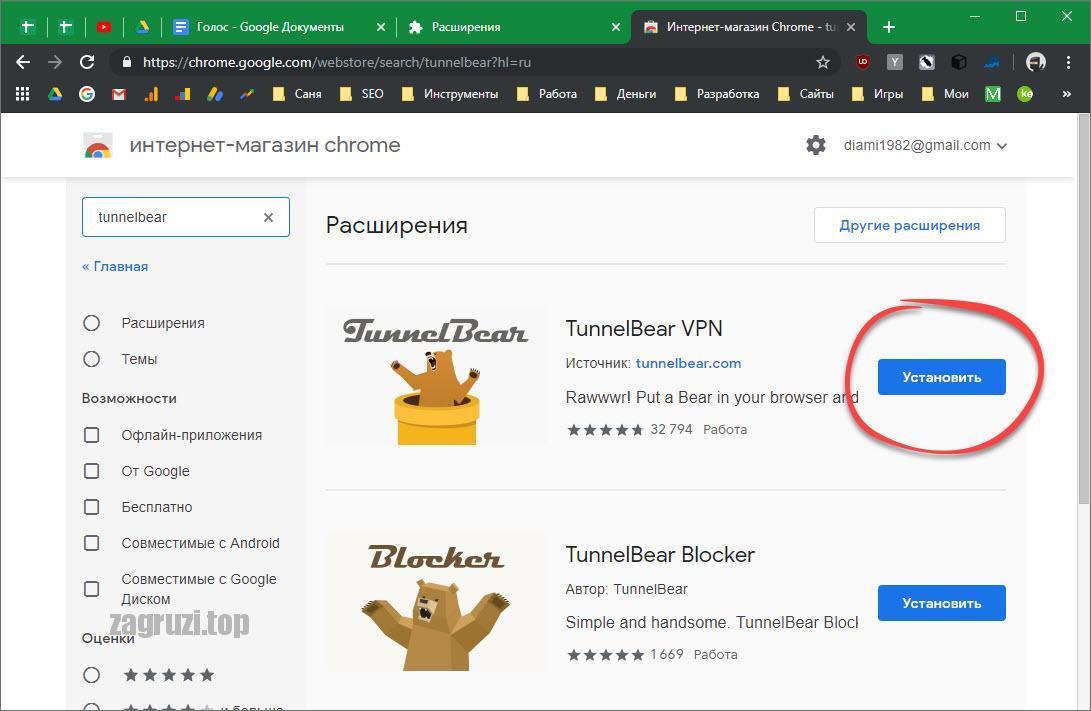 Кнопка установки VPN