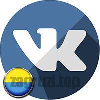 Лого как зайти в ВК в Украине с компьютера