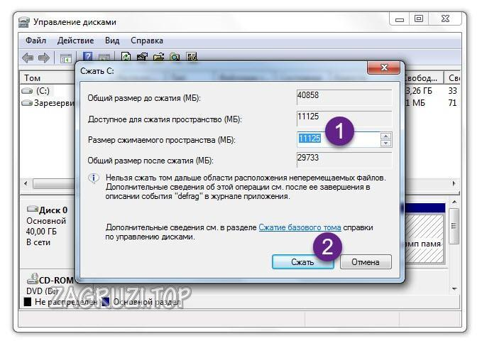 Начало сжатия тома в Windows 7
