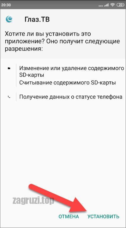 Начало установки Глаз. ТВ на телефон