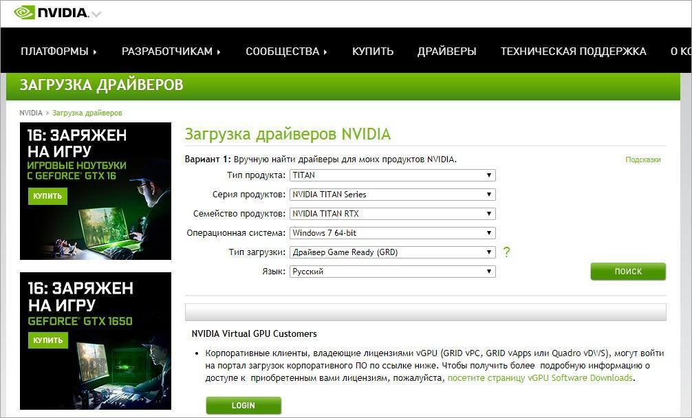 NVIDIA, AMD или Intel