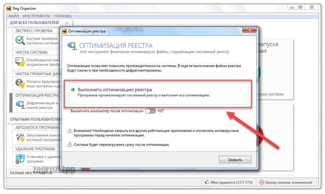 Оптимизация реестра