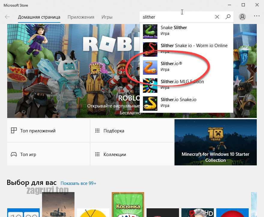 Поиск Slither.io в магазине Windows 10