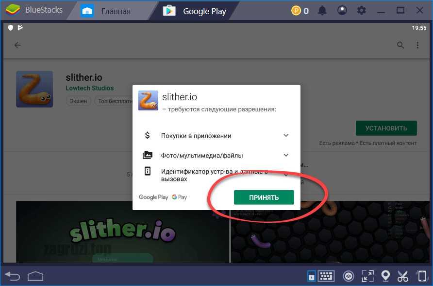 Принятие лицензии Google Play