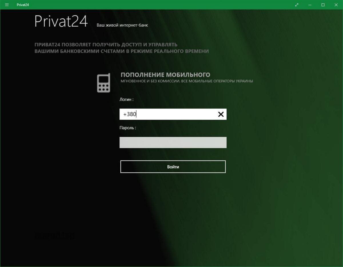 Приват24 для компьютера