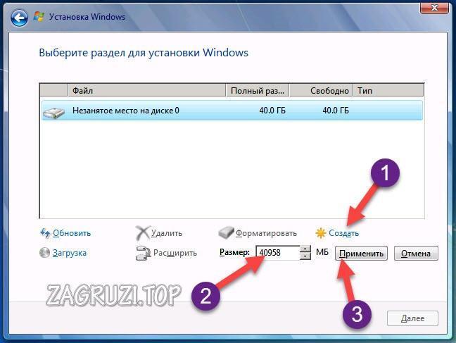 Процесс настройки диска в Windows 7