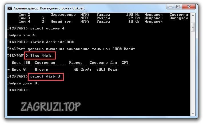select disk N