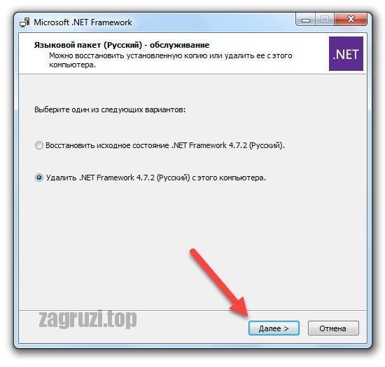 Удаление Microsoft .NET Framework и Visual C++