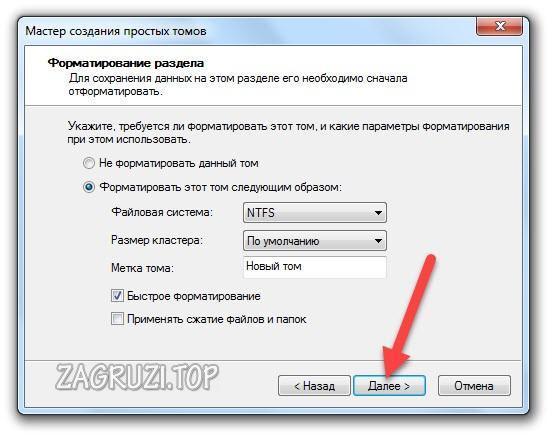 Установка типа файловой системы в Windows 7