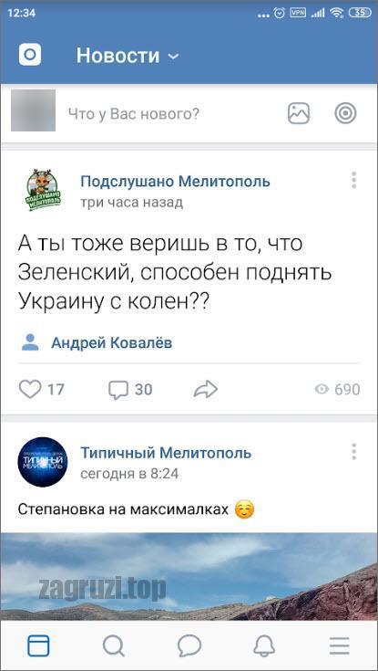 ВКонтакте работает на Украине