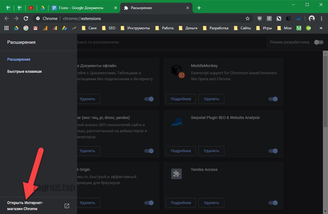 Запуск интернет-магазина Chrome