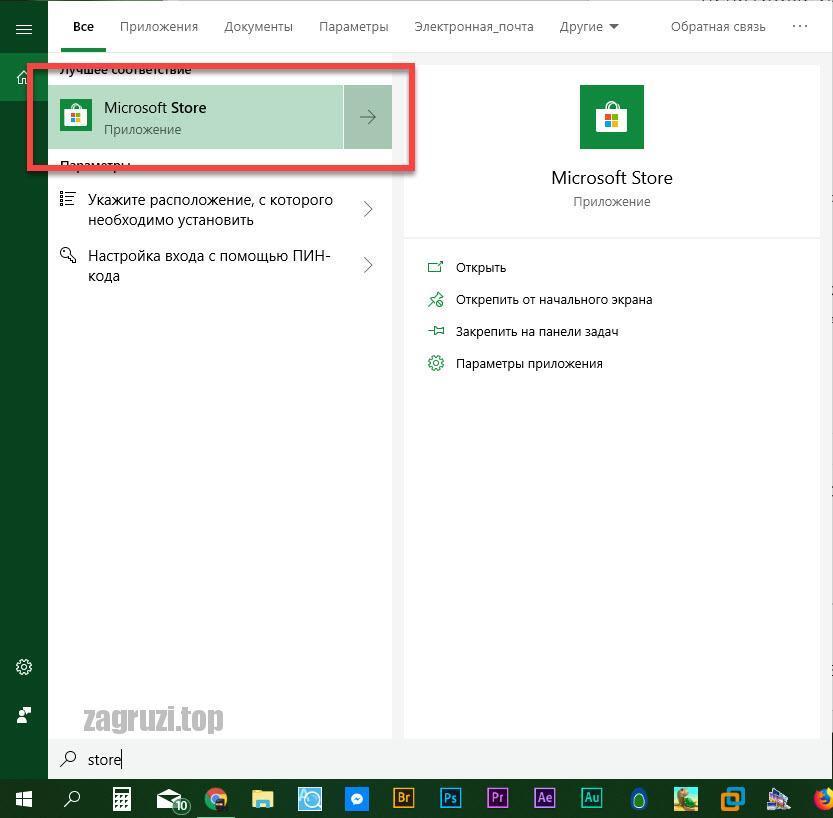 Запуск магазина приложений Windows 10