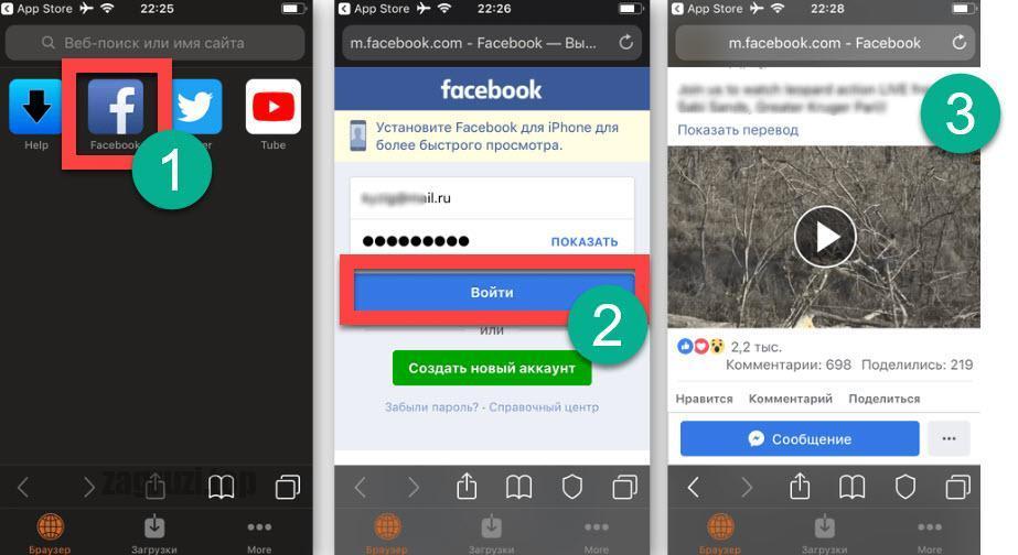 Авторизация Facebook и поиск видео для скачивания