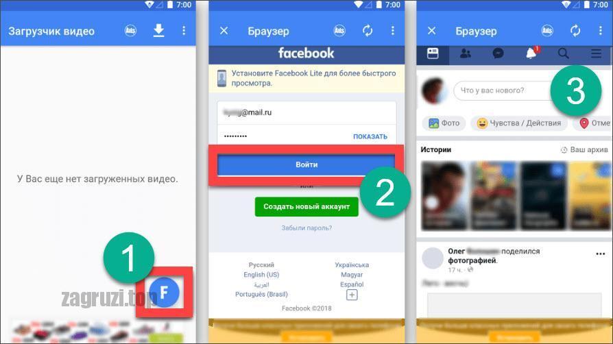 Авторизация в приложение для скачивания видео из социальной сети Facebook