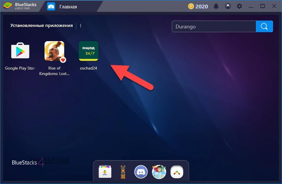 Иконка приложения на домашнем экране эмулятора