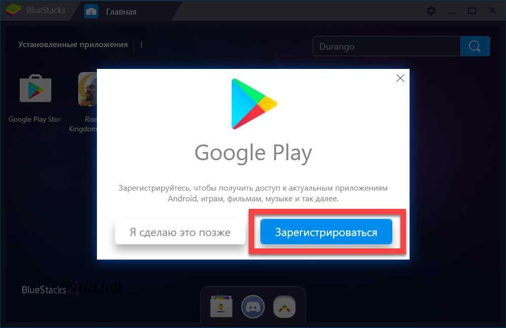 Кнопка регистрации в Play Market