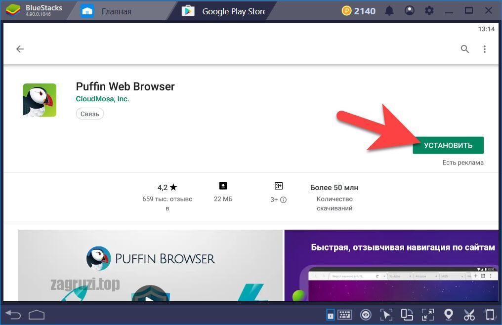 Кнопка установки Puffin Web Browser на ПК