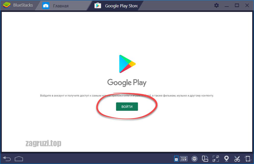 Кнопка входа в Google Play