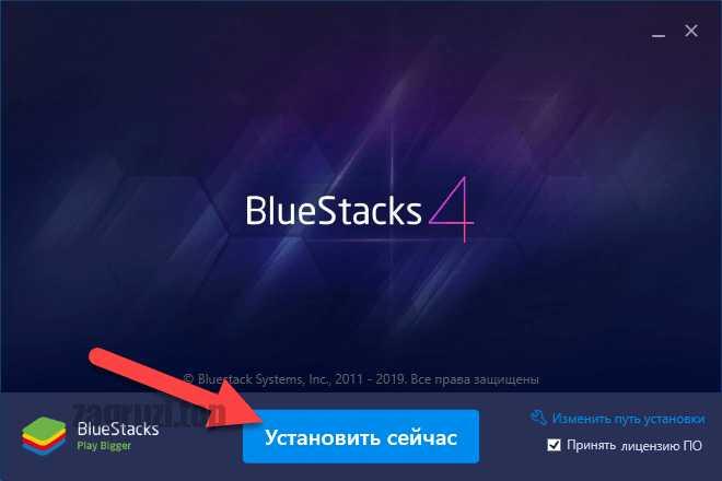 Начало установки BlueStacks